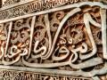 Arabská kaligrafie v Alhambře